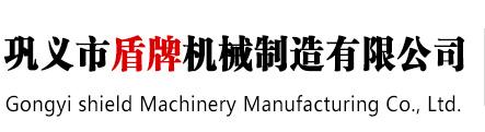 巩义市盾牌机械制造有限公司